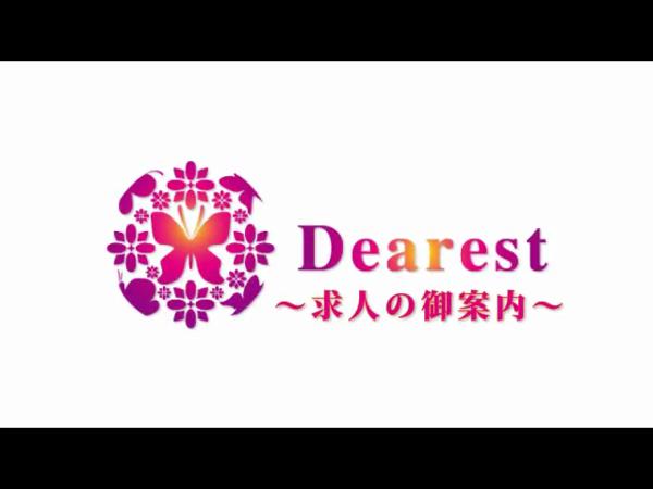 Dearestの求人動画