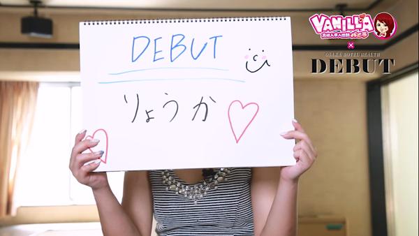 DEBUTグループのバニキシャ(女の子)動画