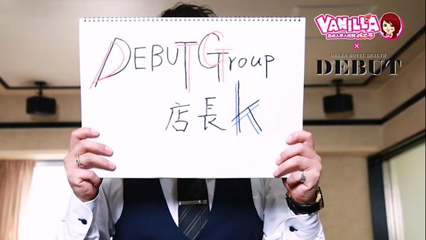 DEBUTグループのバニキシャ(スタッフ)動画