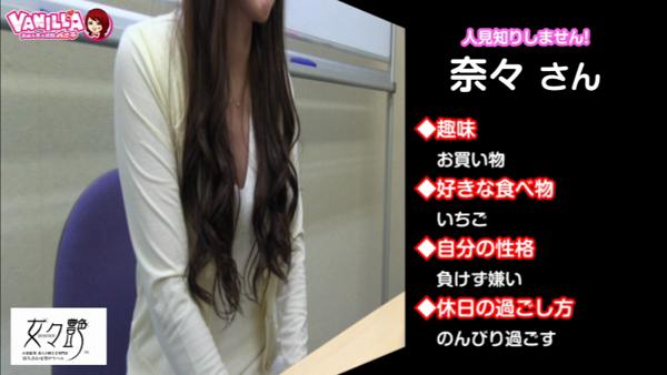 DOCグループ 女々艶 小田原店に在籍する女の子のお仕事紹介動画