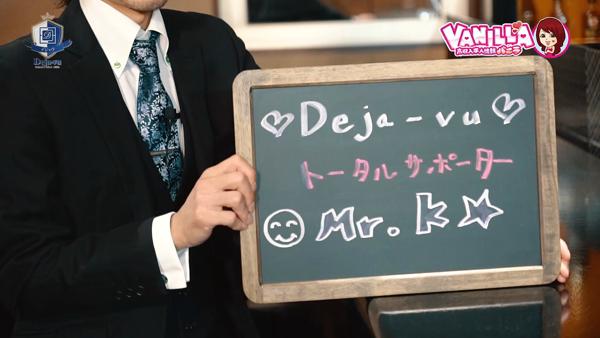 Deja-vuのバニキシャ(スタッフ)動画