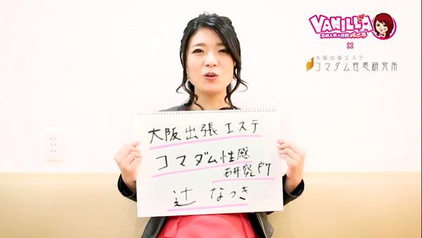 大阪出張エステコマダム性感研究所のバニキシャ(女の子)動画