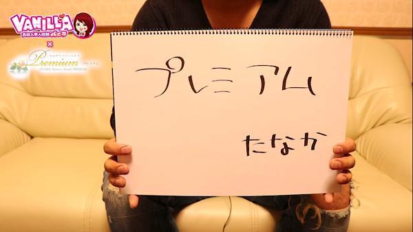 PREMIUM~プレミアム~のバニキシャ(スタッフ)動画