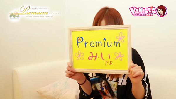 PREMIUM~プレミアム~のバニキシャ(女の子)動画