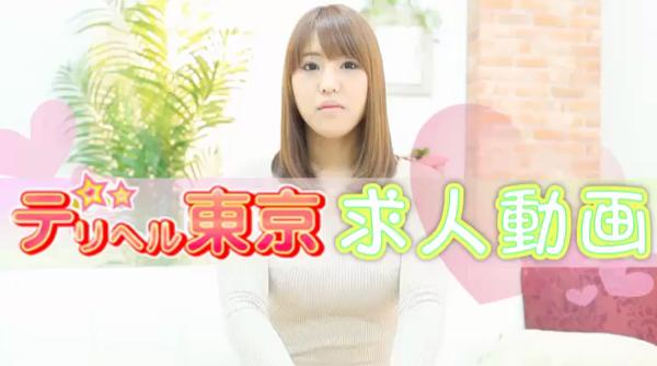 デリヘル東京グループ(DTG)の求人動画