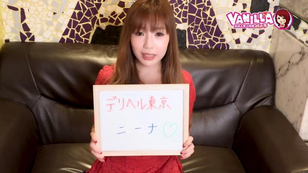 デリヘル東京グループ(DTG)のバニキシャ(女の子)動画
