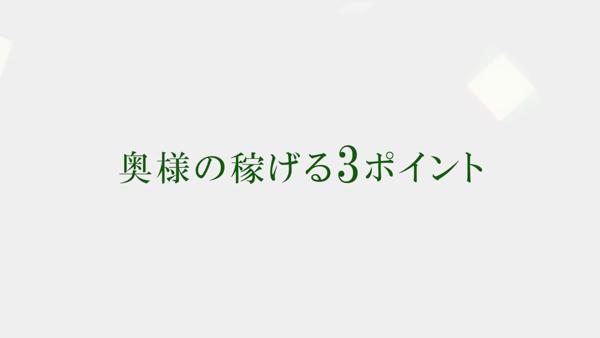 ドMな奥様京都の求人動画