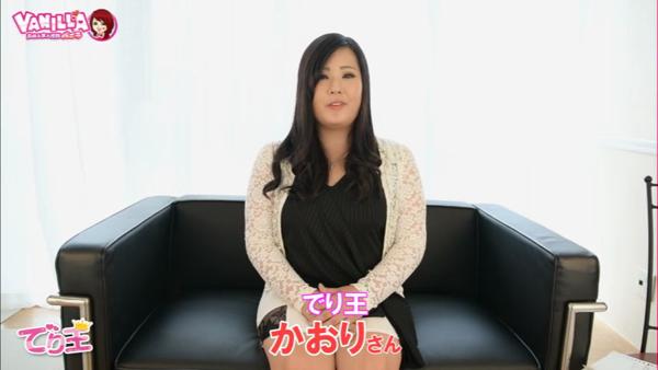 でり王に在籍する女の子のお仕事紹介動画