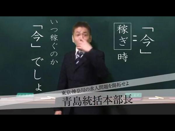デリぽちゃin横浜(FG系列)のお仕事解説動画