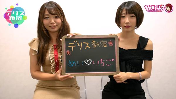 デリス 新宿店に在籍する女の子のお仕事紹介動画