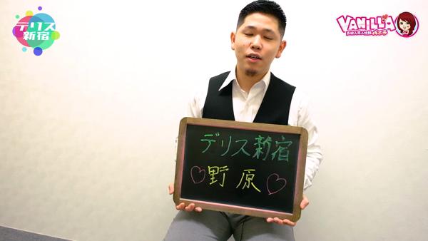 デリス 新宿店のスタッフによるお仕事紹介動画