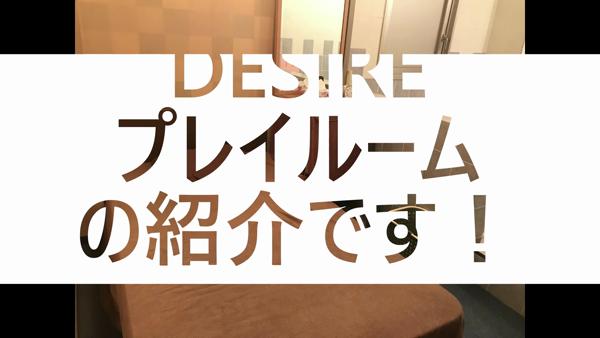 DESIRE(ディザイア)のお仕事解説動画