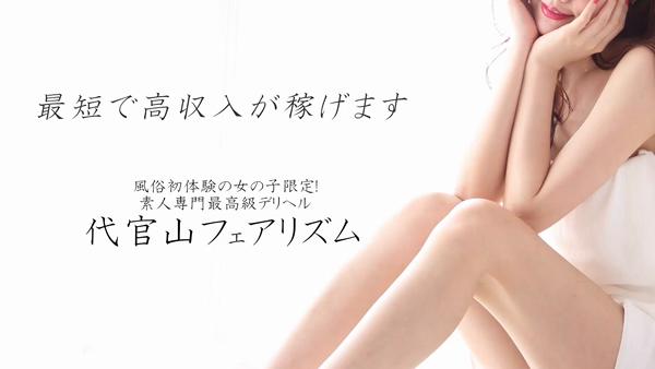 代官山フェアリズムのお仕事解説動画