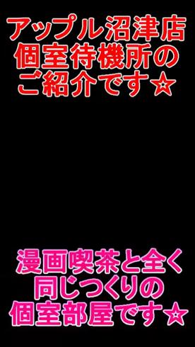 APPLE~アップル~の求人動画