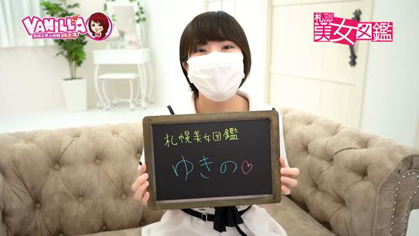 札幌美女図鑑(札幌YESグループ)に在籍する女の子のお仕事紹介動画