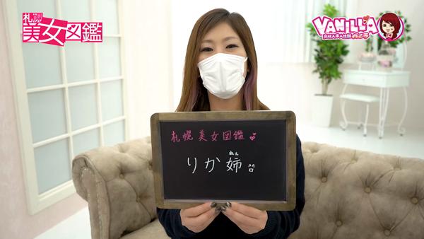 札幌美女図鑑(札幌YESグループ)のスタッフによるお仕事紹介動画