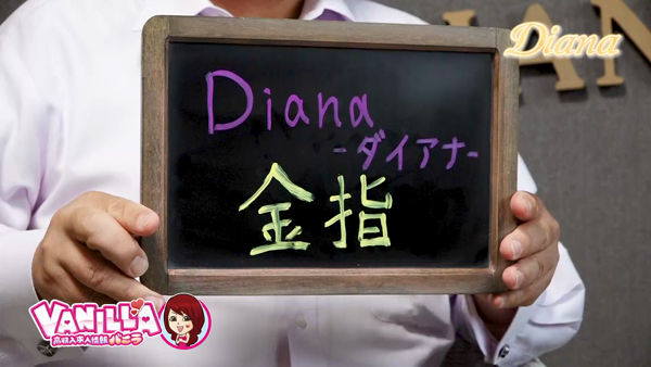 Diana-ダイアナ-のスタッフによるお仕事紹介動画