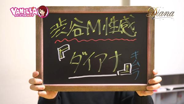 渋谷M性感「ダイアナ」のバニキシャ(スタッフ)動画