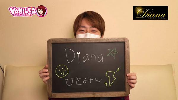 Diana ~ディアナ~の求人動画