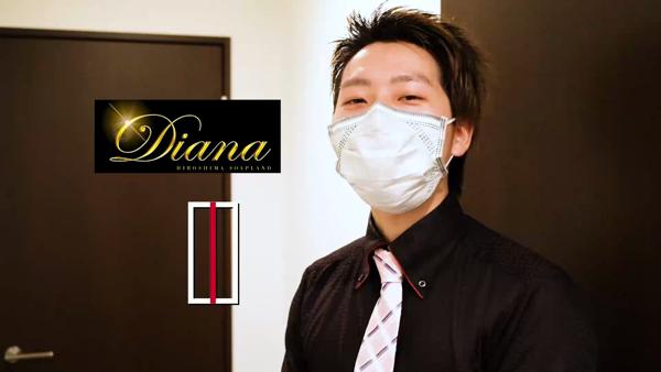 Diana ~ディアナ~のお仕事解説動画