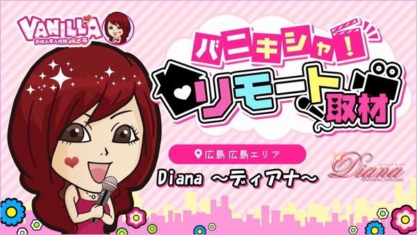 Diana ~ディアナ~のスタッフによるお仕事紹介動画