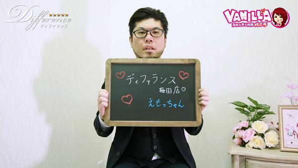 ディファランス 梅田店のスタッフによるお仕事紹介動画