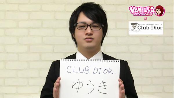 CLUB DIORのバニキシャ(スタッフ)動画