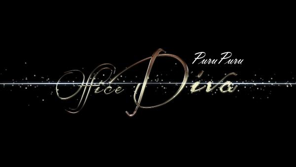 プルプルオフィスディーバの求人動画