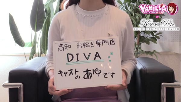 高知 DIVAのバニキシャ(女の子)動画