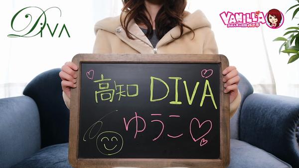 高知 DIVAに在籍する女の子のお仕事紹介動画