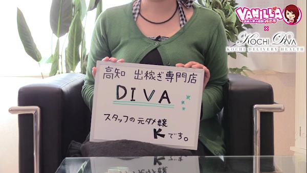 高知 DIVAのバニキシャ(スタッフ)動画