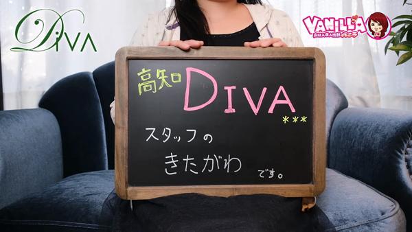 高知 DIVAのスタッフによるお仕事紹介動画