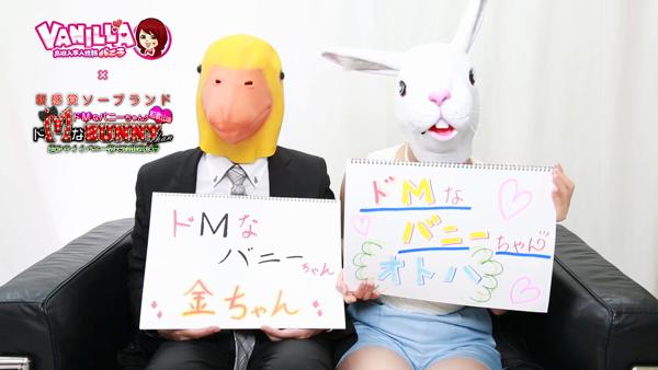 ドMなバニーちゃん 和歌山店のバニキシャ(女の子)動画