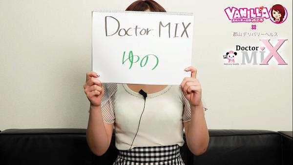 Doctor MIX +のお仕事解説動画