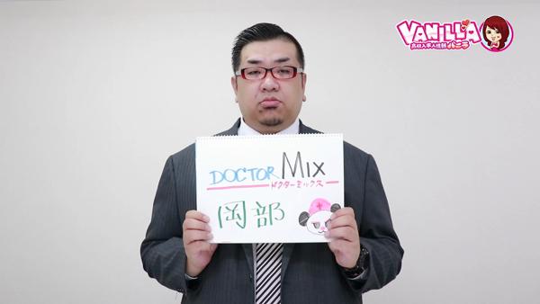 Doctor MIX +のスタッフによるお仕事紹介動画