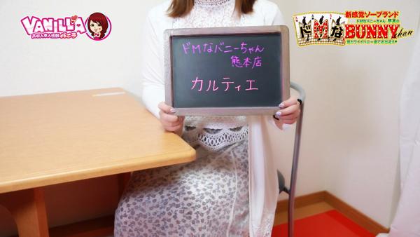 ドMなバニーちゃん熊本に在籍する女の子のお仕事紹介動画