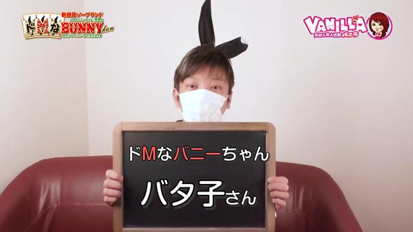 ドMなバニーちゃん宮崎の求人動画