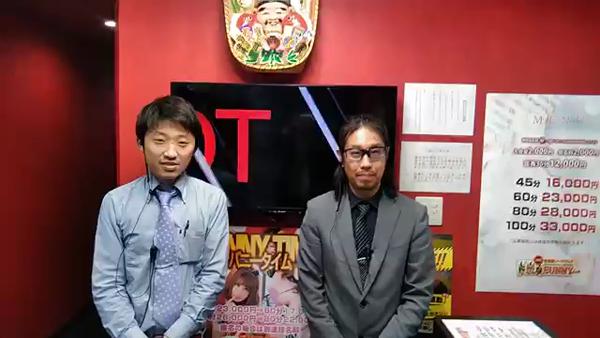 元祖ドMなバニーちゃん福岡中洲の求人動画