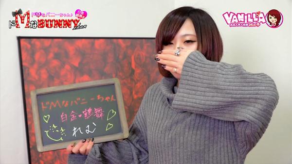 ドMなバニーちゃん白金・鶴舞店に在籍する女の子のお仕事紹介動画