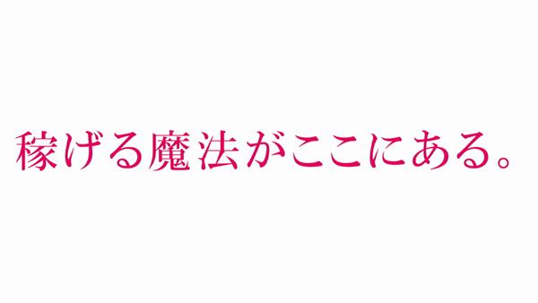 ドMカンパニー 日本橋の求人動画