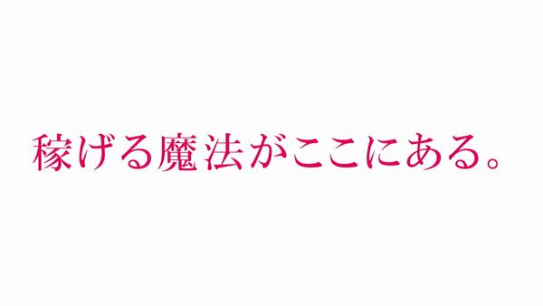 ドMカンパニー新大阪・北摂の求人動画