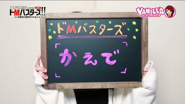 ドMバスターズ京都のバニキシャ(女の子)動画