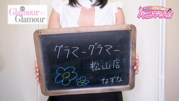 グラマーグラマー 松山店(イエスグループ)に在籍する女の子のお仕事紹介動画