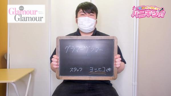グラマーグラマー 松山店(イエスグループ)のスタッフによるお仕事紹介動画