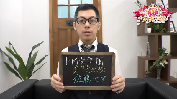 ドM女学園 すすきの校の求人動画