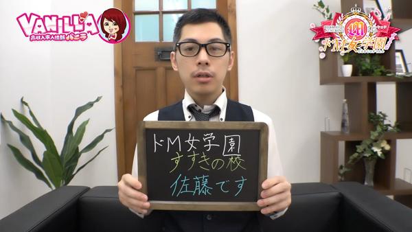 ドM女学園 すすきの校のバニキシャ(スタッフ)動画