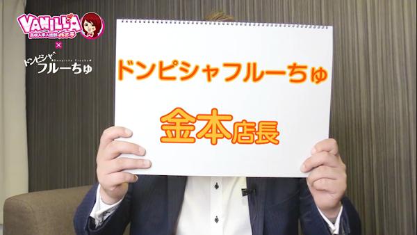 ドンピシャフルーちゅ錦糸町のバニキシャ(スタッフ)動画