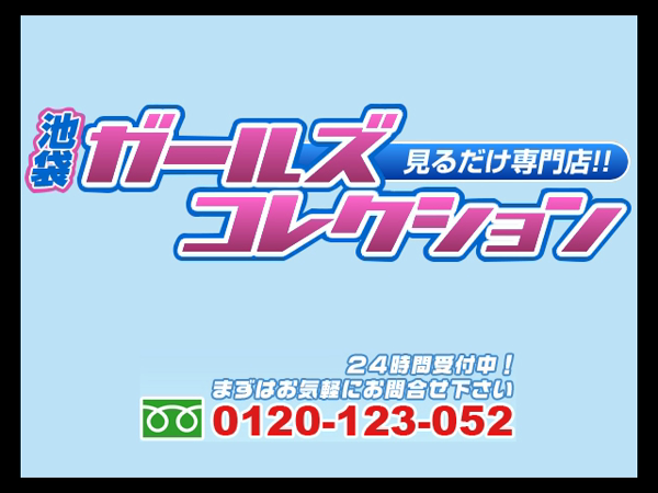 池袋ガールズコレクションの求人動画