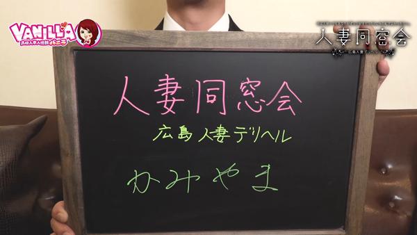 広島人妻デリヘル 人妻同窓会のバニキシャ(スタッフ)動画