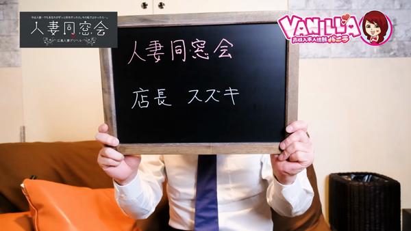 60分総額12000円「人妻同窓会」のバニキシャ(スタッフ)動画